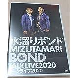 水溜りボンド トークライブ 2020 DVD