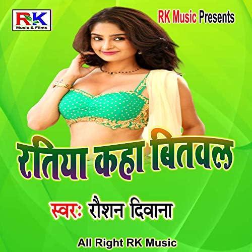 Roshan Diwana