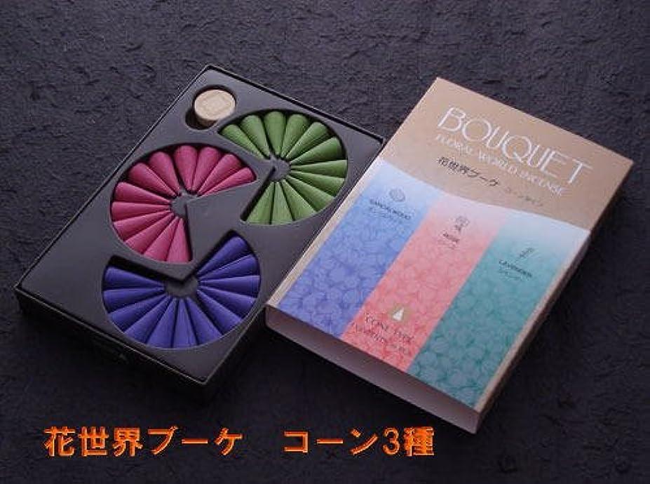 和れるジョグ香水香 コーンタイプ 松栄堂【花世界ブーケ】 コーン 【お香】