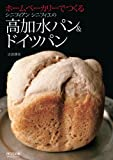 ホームベーカリーでつくるシニフィアン シニフィエの高加水パン&ドイツパン / 志賀勝栄