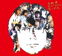高橋優 BEST 2009-2015 『笑う約束』(初回限定盤)