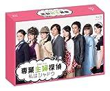 専業主婦探偵~私はシャドウ Blu-ray BOX[Blu-ray/ブルーレイ]