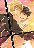 青春ギリギリオーバーライン【電子特典付き】 (Splushコミックス)