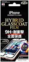 レイ・アウト iPhone7 Plus フィルム 液晶保護フィルム ラウンド9H 耐衝撃 ハイブリッドガラスコート 高光沢/ホワイト RT-P13RF/T1W