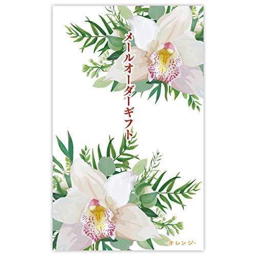 カタログギフト 2000円コース メールオーダーギフト オレンジ(内祝い 粗品 景品 販促品) (2000円コース)