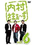 内村さまぁ~ず vol.6[DVD]