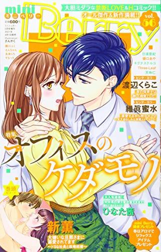 mini Berry (56) 2021年 05 月号 [雑誌]: MiniSUGAR(ミニシュガー) 増刊