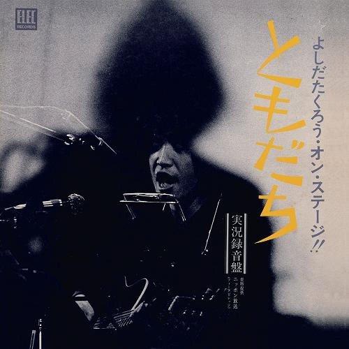 TAKURO YOSHIDA ON STAGE!! TOMODACHI(HQCD)(reissue)