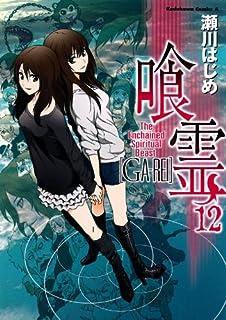 喰霊(12) (角川コミックス・エース)