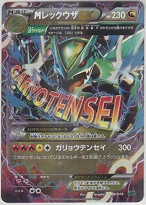pokemon card XY Mega Battle Deck (60) M Rayquaza-EX 006/018 XYD Japanese