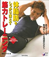 体脂肪をしっかり落とす筋力トレーニング (実用BEST BOOKS)