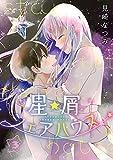 星屑シェアハウス 3巻(完)(コミックニコラ)