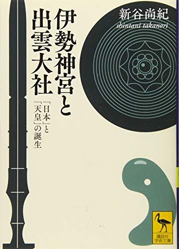 伊勢神宮と出雲大社 「日本」と「天皇」の誕生 (講談社学術文庫)