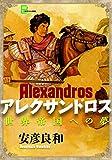 アレクサンドロス (文春デジタル漫画館)
