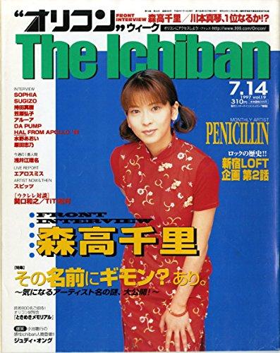 オリコン ウィーク ザ・1番 The Ichiban 1997年 7月14日号 [表紙:森高千里] その名前にギモン?あり。~気になるアーティスト名の謎、大公開!~ [雑誌] (オリコン ウィーク ザ・1番)