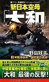 新日本空母「大和」〈3〉米艦隊襲来!国防軍の激闘 (コスモノベルス)