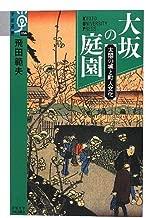大坂の庭園―太閤の城と町人文化 (学術選書)