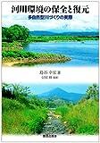 河川環境の保全と復元―多自然型川づくりの実際