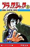 ブラック・ジャック 8 ブラック・ジャック (少年チャンピオン・コミックス)