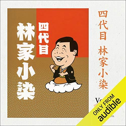 『Vol.6 四代目 林家小染』のカバーアート