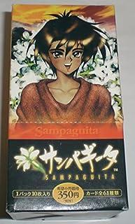 サンパギータ SAMPAGUITA トレーディング カード コレクション 1BOX 【15パック入り】 士郎正宗 天田印刷加工