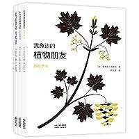 我身边的植物朋友(全三册)