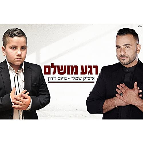 Noam Dadon & Itzik Shamli