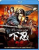 下忍 赤い影[Blu-ray/ブルーレイ]