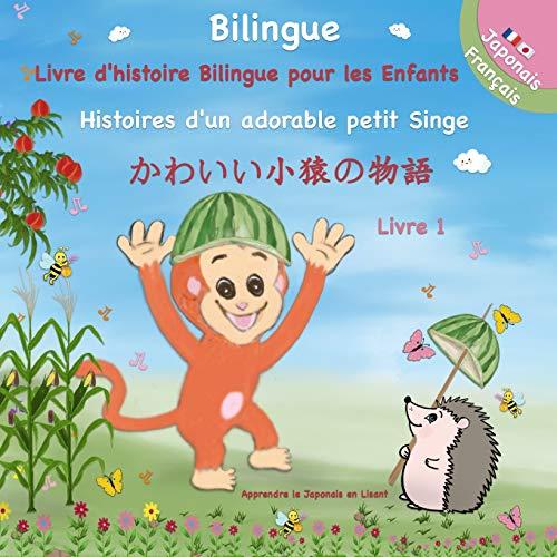 Apprendre le Japonais en lisant Livre Bilingue ( Japonais - Français ) d'histoire pour les enfants: Histoires d'un adorable petit Singe: かわいい小猿の物語 - ... Français Japonais en images pour les petits