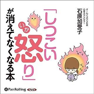 『「しつこい怒り」が消えてなくなる本』のカバーアート