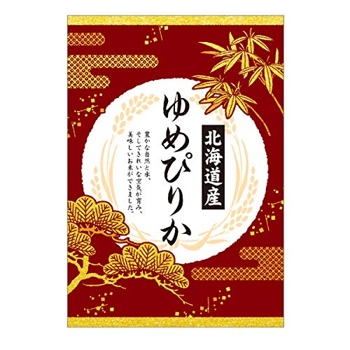 ラベル 松竹 北海道産ゆめぴりか 500枚セット 品番 L-60374
