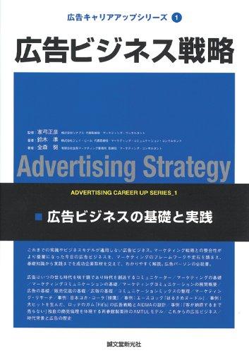 広告ビジネス戦略―広告ビジネスの基礎と実践 (広告キャリアアップシリーズ)