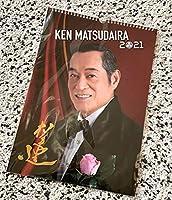 KEN MATSUDAIRA 2021 カレンダー