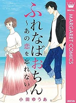 [小田ゆうあ]のふれなばおちん~あの恋を忘れない~ 合本版 (マーガレットコミックスDIGITAL)