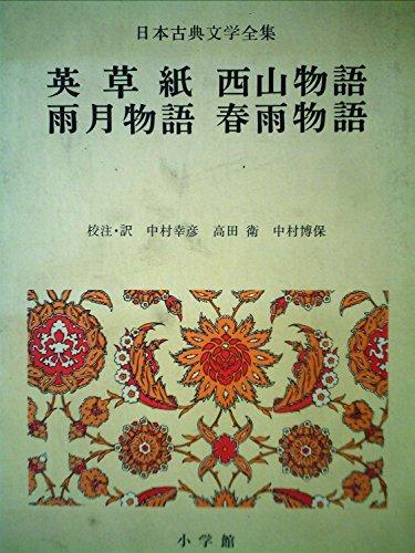 日本古典文学全集 48 英草子/西山物語/雨月物語/春雨物語
