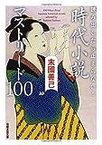 読み出したら止まらない! 時代小説 マストリード100 (日経文芸文庫)