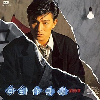Hui Dao Ni Shen Bian