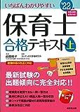 いちばんわかりやすい保育士合格テキスト[上巻] '22年版 (上巻;2022年版)