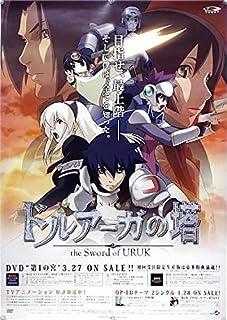 ドルアーガの塔 the Sword of URUK B2ポスター 1C06002