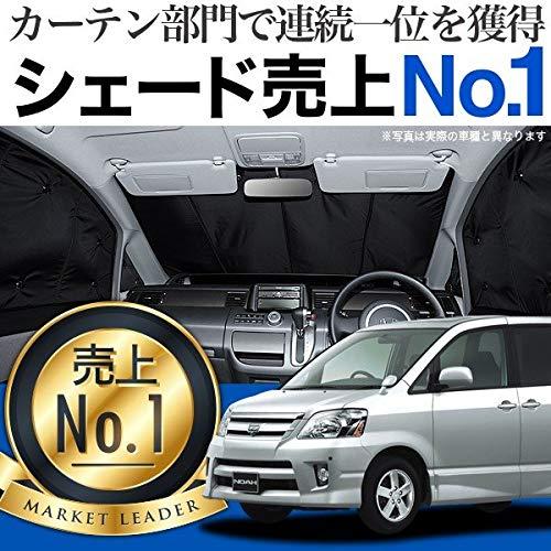 『01s-a013-fu』ノア ヴォクシー60系 サンシェード 一位獲得 遮光防水 プライバシー サンシェード フロント...