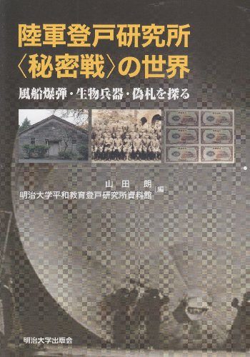 """Rikugun Noborito Kenkyūjo """"himitsusen"""" no sekai : fūsen bakudan, seibutsu heiki, nisesatsu o saguru"""