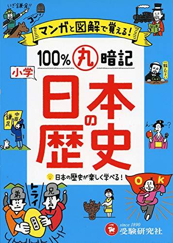 小学 100%丸暗記 日本の歴史: マンガと図録で覚える!