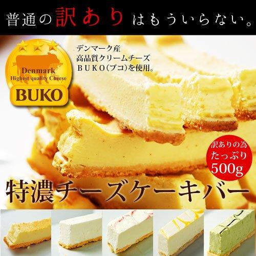 訳あり 特濃チーズケーキバー 500g (ベイクドチーズケーキ)