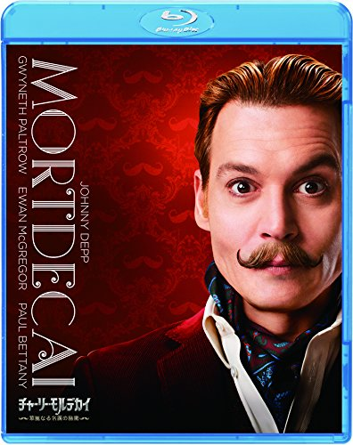 チャーリー・モルデカイ 華麗なる名画の秘密 [AmazonDVDコレクション] [Blu-ray]