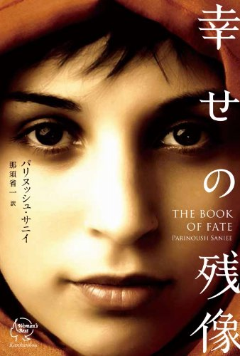 幸せの残像 THE BOOK OF FATE (Woman's Best 2)