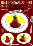 昭和の憧れの一皿 オムライス他―洋食やたいめいけん三代目の思い出 (思い出食堂コミックス)