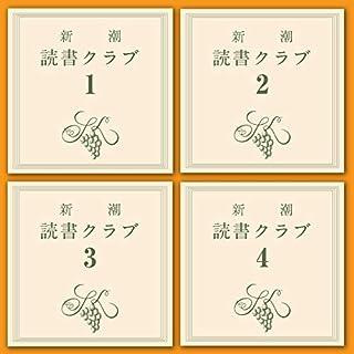新潮読書クラブ 4本セット (1)                   著者:                                                                                                                                 瀧井 朝世 村田 沙耶香                           再生時間: 5 時間  21 分     レビューはまだありません。     総合評価 0.0