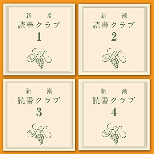 『新潮読書クラブ 4本セット (1)』のカバーアート