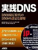実践DNS DNSSEC時代のDNSの設定と運用 (アスキー書籍)