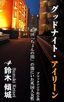 [鈴木 傾城]のグッドナイト・アイリーン: 町田「ちょんの間」の闇にいた外国人女性